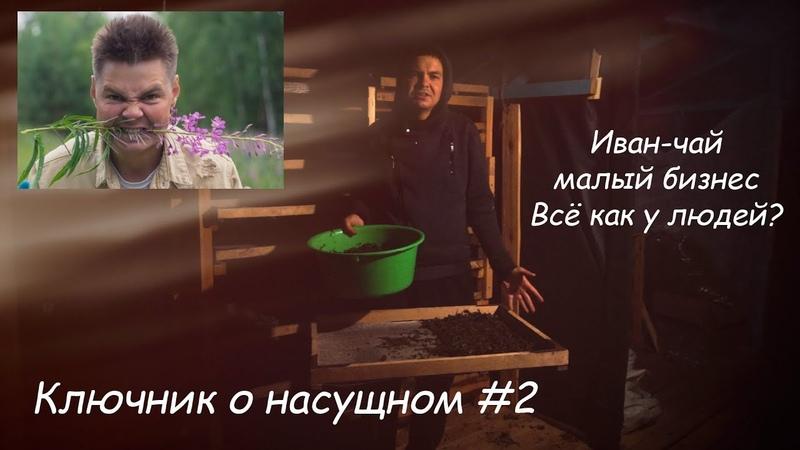 Ключник о насущном 2 Деньги бизнес Иван чай Всё как у людей