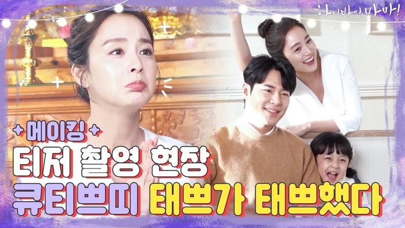 [메이킹] 태쁘가 태쁘했다! 숨만 쉬어도 ♥큐띠쁘띠♥한 갓태희의 티저 촬영 전격공개!   하이바이마마 EP.0