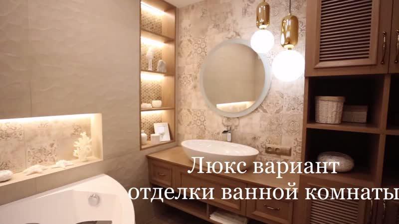 Отделка ванны. Люкс вариант.