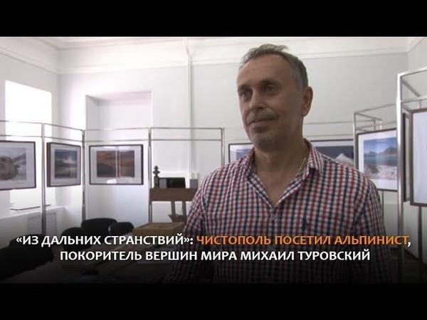 «Из дальних странствий»: Чистополь посетил альпинист, покоритель вершин мира Михаил Туровский