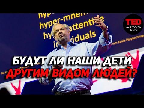 Будут ли наши дети другим видом людей/ Хуан Энрикес / TED на русском