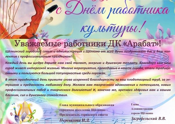 Поздравления для дворца культуры