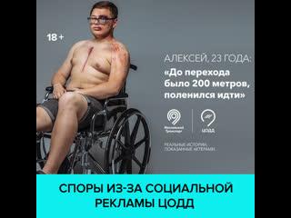 Скандал между водителями и пешеходами из-за новой социальной рекламы ЦОДД  Москва 24