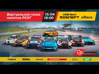 Прямая трансляция гонки LADA Sport ROSNEFT eRace