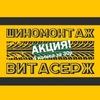 """СТО """"ВИТАСЕРЖ"""" - автосервис Минск"""