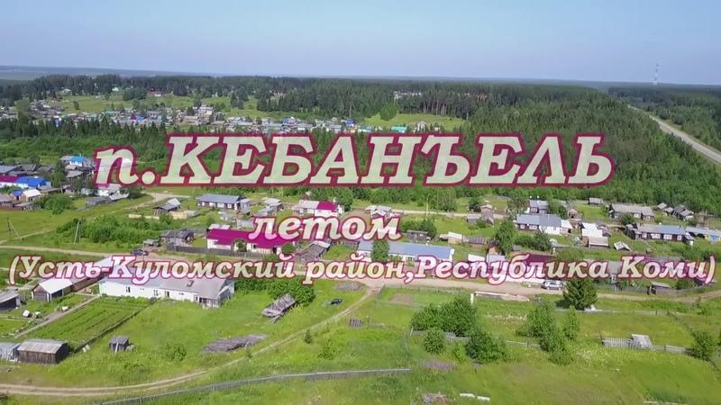 Съемки с квадрокоптера mavic pro п.Кебанъель в Республике Коми