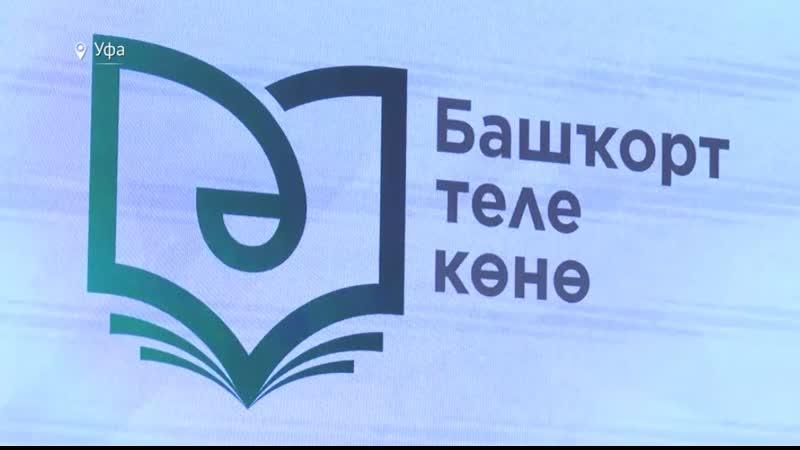 Мы должны вдохнуть в него жизнь в республике впервые отметили День башкирского языка