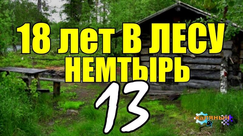 18 ЛЕТ В ТАЙГЕ ВЫЖИТЬ ЛЮБОЙ ЦЕНОЙ ОТШЕЛЬНИКИ СТАРОВЕРЫ ЗАТЕРЯННАЯ ДЕРЕВНЯ СТАРОВЕРОВ 13