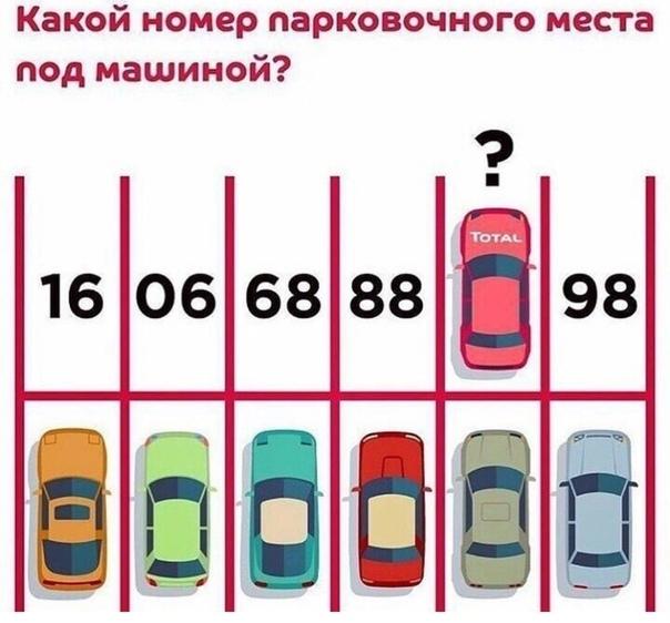 загадка про парковочное место с картинкой ответ понимая того, что
