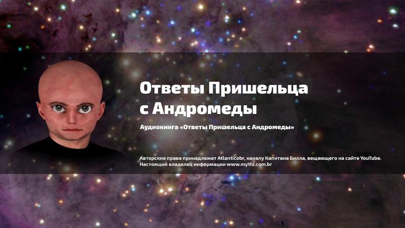 Аудиокнига «Ответы пришельца с Андромеды» Часть 121 - 125