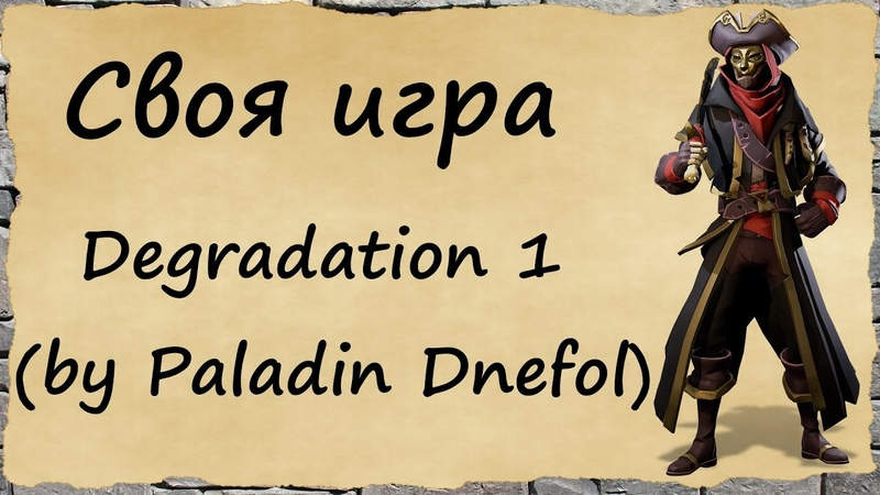 Своя игра пак Degradation 1 by Paladin Denfol
