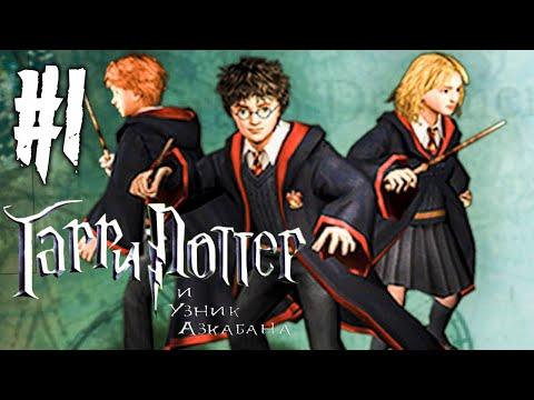 Гарри Поттер и Узник Азкабана Прохождение 1 ► ДЕМЕНТОРЫ!