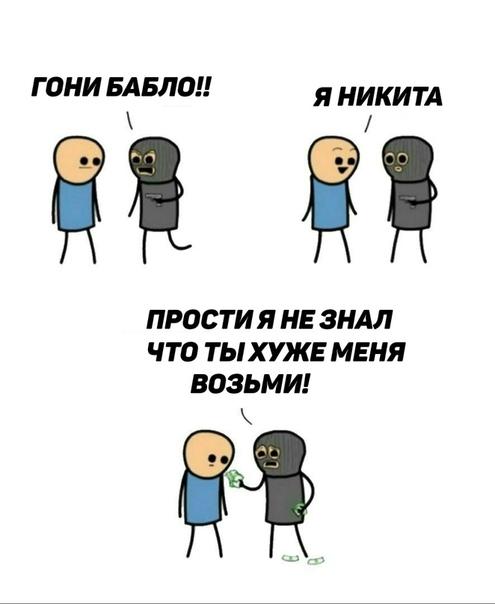 Анекдоты Про Никиту