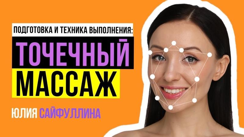 Точечный омолаживающий массаж лица ⚠️Техника и подготовка к точечному массажу лица. Юлия Сайфуллина