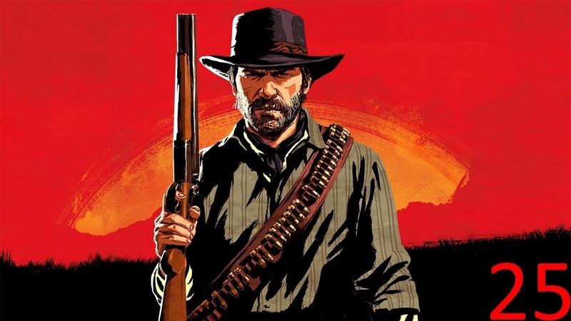Прохождение Red Dead Redemption 2 Часть 25