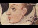 Фаворитки польских королей Урсула Мейерин 1570–1635