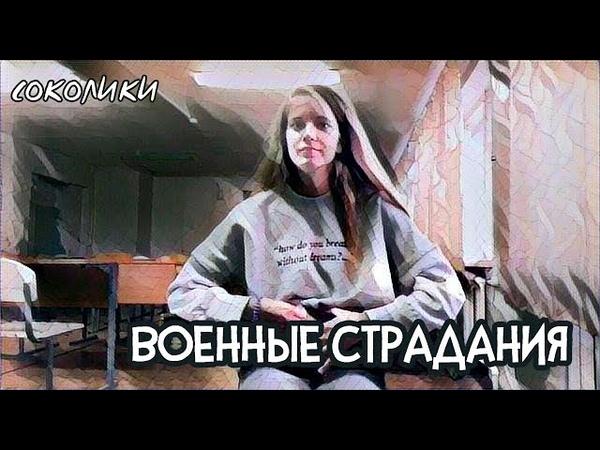 Военные страдания | Кириллова Ксения | СОКОЛИКИ