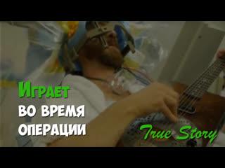Актёр играет на гитаре во время операции на мозг в институте ucla