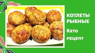 Котлеты из рыбы Кето рецепт