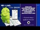 SIMCASH Заработок ЕВРО на телефоне Приложение платит от 6 евро Без вложений и приглашений