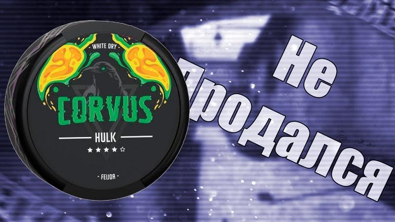 CORVUS ПОКУПАЕТ ЮТУБЕРОВ снюс