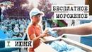 1 ИЮНЯ |Темиртау|2019|СемьяTV
