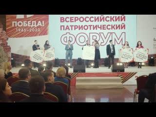 Всероссийский патриотический форум ()