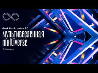 Фестиваль науки и технологий GEEK PICNIC Online 2.0 (первый день)