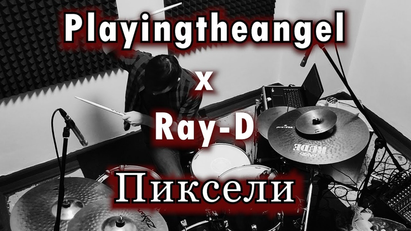 Playingtheangel, Ray-D - Пиксели (Drum cover by Vladimir Boronin)