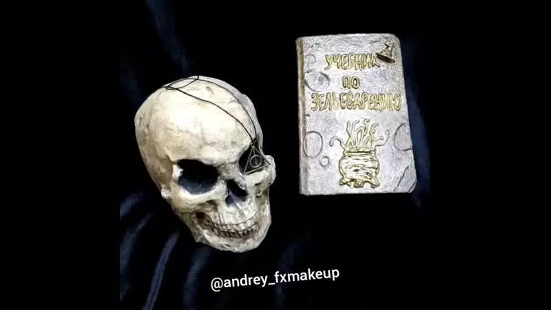 Книга заклинаний для квеста Гарри Поттер