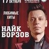 Найк Борзов в Перми 17 октября 2019