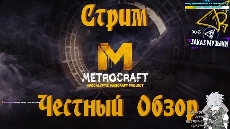MetroCraft - Метро 2033 в Майнкрафте (Вебку Включаем?)