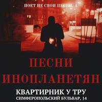 Бобровников | Квартирник отменен!