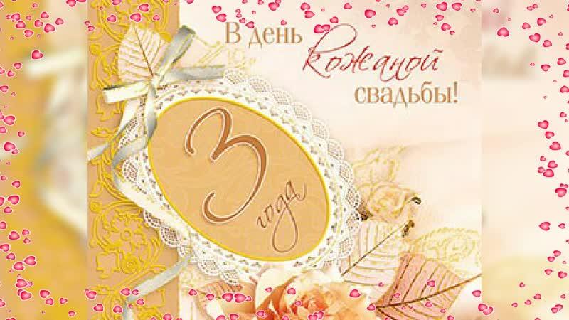 Открытка с 3 свадьбой, оформляем открытку скорой