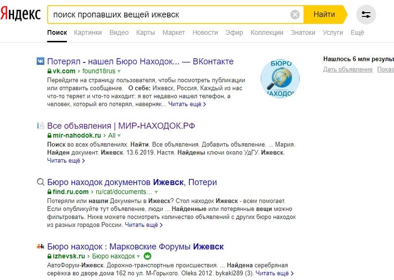 Результаты позиции сайта МИР-НАХОДОК.РФ в органической выдаче