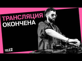 Red bull music festival moscow 2019 по другим правилам