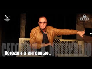 ИНТЕРВЬЮ и ТОЧКА. Олег Алексеев и Марина Парфенова анонс