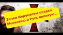 Как создавали Россию Тщательно скрытая история часть 43 Моя территория Павел Карелин