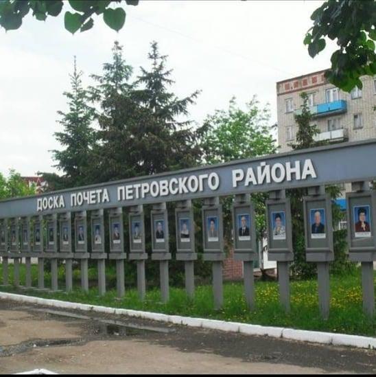 Рассмотрены кандидатуры петровчан, имена которых занесут на районную Доску почёта
