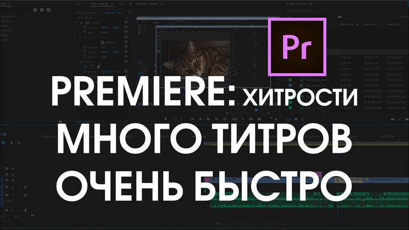Хитрости Adobe Premiere быстро сделать однотипные титры
