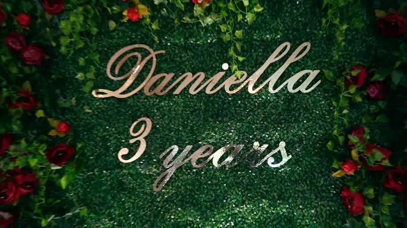 День рождения Даниеллы (09.07.19)