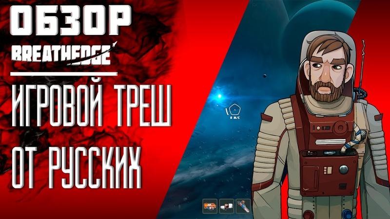 🎮 Prey по Русски | Игра Breathedge | 🎮[Видео обзор]