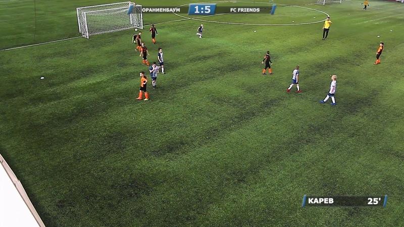 14:30 Ораниенбаум - FC Friends 2-11 (2010 лайт)