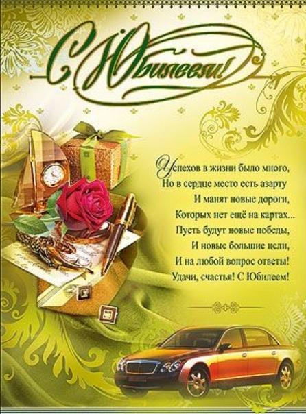 поздравления с днем рождения 45 лет мужчине александру событий крымской