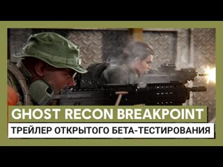 Ghost recon breakpoint трейлер открытого бета-тестирования