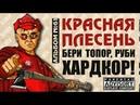 КРАСНАЯ ПЛЕСЕНЬ - МАМАЛЫГА Dreadful Broz remix БЕРИ ТОПОР, РУБИ ХАРДКОР! 61 АЛЬБОМ 2020