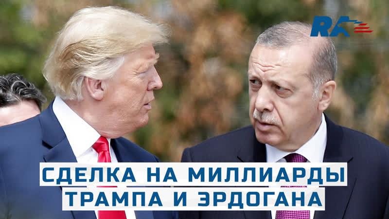 Сделка на 100 миллиардов Дональд Трамп предложил Турции выгодные контракты лишь бы та не пользовалась российскими С 400