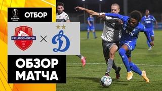 Локомотив Тбилиси - Динамо Москва | обзор матча