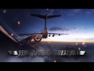 23 декабря - День дальней авиации #ВКС России #Деньдальнейавиации #АрмияРоссии