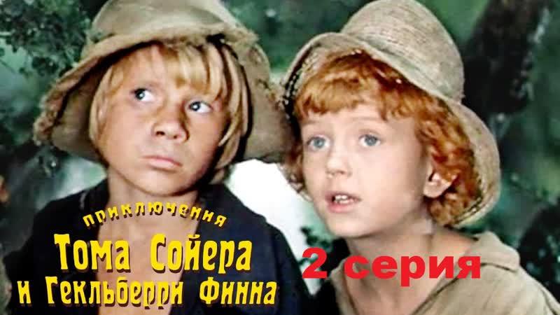 Приключения Тома Сойера и Гекльберри Финна (1981) 2 серия